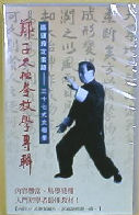 collection of shibashi dvds